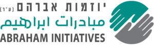 Teal and grey hands in a circle formation and Hebrew, Arabic, and English words in grey and teal saying Abraham Initiatives
